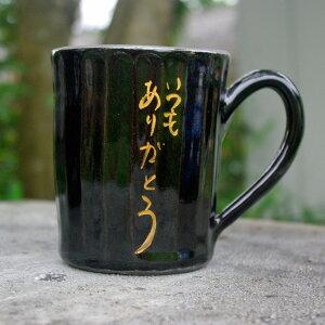 漆黒ブラックビアジョッキ男性好みです。益子焼き窯元直送和食器ならでは温もり溢れる和風の器です。陶器のビアカップ(ジョッキ)はメッセージが入ります。(名入り・名入)(ss)