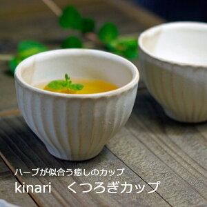 益子焼kinariしのぎくつろぎカップ湯呑み