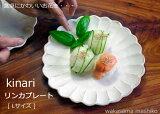 益子焼 kinariリンカプレート(L) 輪花皿 盛り付け皿 かわいい ナチュラル おしゃれ名入れ ギフト (別料金)結婚祝い (食洗機対応 電子レンジ使用可)わかさま陶芸お家カフェ