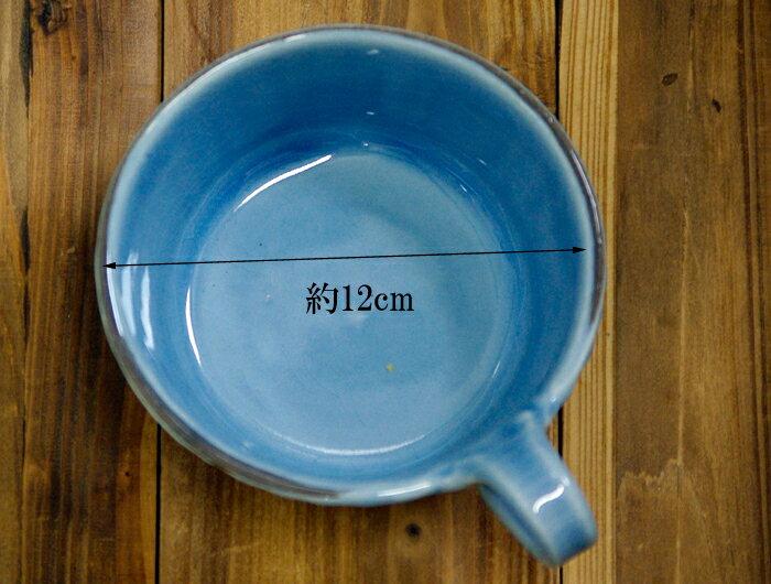 わかさま陶芸カラーしのぎ『スープカップ(ws-c021-bl)』