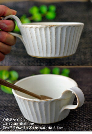 益子焼kinariスープカップ(スタッキングスープカップ)おしゃれかわいい北欧風日本製食器和食器陶器(食洗機・電子レンジ対応)ギフト・名入れ(別料金)