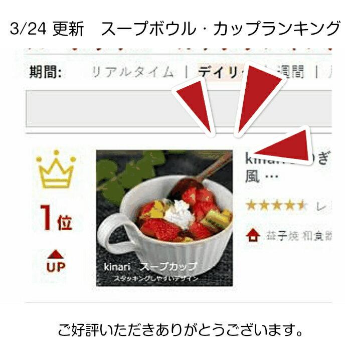kinariしのぎスープカップ益子焼(スタッキング出来るスープカップスープボウルスープマグ)おしゃれ北欧風かわいいわかさま陶芸日本製食器和食器陶器名入れ可(別料金)(食洗機・電子レンジ対応)ギフトお家カフェ