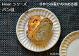 【父の日・名入れ】【益子焼】【ナチュラル陶芸】【わかさま陶芸】kinari パン皿 おしゃれな白い和食器 マットな質感 丁度いい大きさのパン皿 おしゃれでかわいい陶器 kinariシリーズ デザートプレート・ケーキプレートとしても使える