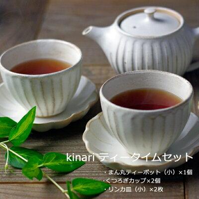 kinariティータイムセット カップ 来客用 シンプル おしゃれ 小さい茶器セット おもてなし 益子焼 名入れ ギフト 結婚祝い 内祝い 父の日 母の日 敬老の日 北欧風プレゼントお家カフェ