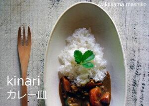 益子焼 kinariカレー皿 プレート オーバル皿 おしゃれ 楕円 (食洗機対応 電子レンジ使用可) ギフト対応 結婚祝い 内祝い わかさま陶芸お家カフェ