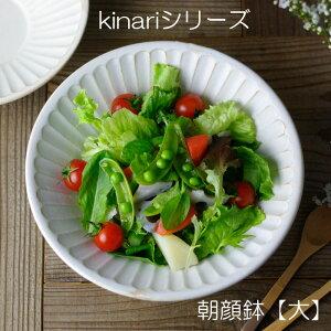 kinari朝顔鉢(大)サラダボウルや麺鉢、カレーや家族で使えるサイズなので一枚あると便利。和洋問わずに使えます。スタッキングをすれば、かさばらずに収納できます。他にも、使い方次第で、いろいろ使えます。贈り物にもぜひ。送料無料。