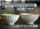 kinariしのぎ ご飯茶碗 ペアセット 益子焼 (お茶碗ペア セット 大小ペア 夫婦茶碗 ) わかさま陶芸 おしゃれ シンプル (食洗機・電子レンジ対応) 名入れ(別料金) プレゼント 実用的 セット 花以外 ペアギフト 60代お家カフェ 父の日
