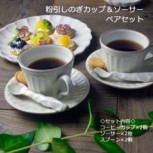 益子焼【 名入れ】 粉引鎬(しのぎ)コーヒーカップ&ソーサー ペアセット コーヒーカップ ティーカップ シンプル 白 陶器製 ペアセット ギフト 北欧 かわいい シンプル おしゃれ 結婚祝いプレゼント(ss)