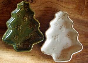 益子焼クリスマスツリーの小皿 取り皿 小皿 皿 かわいい おしゃれ ナチュラル モダン 白 しのぎ 名入れ ギフト 結婚祝い 内祝い 贈答品 プレゼント クリスマス(ss)お家カフェ