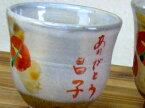 益子焼【名入れ】 長寿湯呑み(大・小) 和食器のうつわ【・陶器】(大・小から選択)名いれ可能。 湯呑(ゆのみ・湯のみ・湯飲・湯呑)湯飲み 茶碗(湯飲茶碗) 名入れ可能です。敬老の日などの記念品として。き窯元直送(ss)