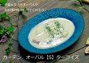 【敬老の日・名入れ】益子焼 ガーデン オーバル S ターコイズ お皿 楕円 オーバル おしゃれ ターコイズブルー 名入れ ギフト 結婚祝い 内祝い 父の日 母の日 敬老の日 贈答品 プレゼント
