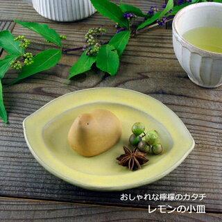 益子焼レモンの小皿
