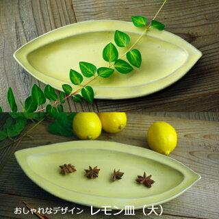 益子焼レモン皿大