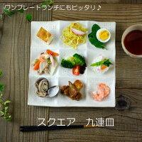 益子焼スクエア九連皿オードブル皿おせちパーティー皿小花模様(食洗機・電子レンジ対応)