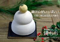 【お正月】益子焼陶器の鏡餅送料無料お正月飾り新年の飾り鏡餅橙白い飾り新年