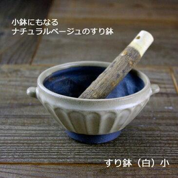 益子焼 ナチュラルベージュ しのぎ すり鉢(小) すりこ木棒セット ミニ 4寸 おしゃれ 日本製 和食器 離乳食作りに。とろろ ゴマのドレッシングをそのまま食卓に