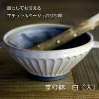 手造りすり鉢(大)しのぎ