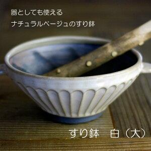 益子焼 ナチュラルベージュ すり鉢(大)すりこぎ棒セット おしゃれ 6寸 日本製 き窯元直送 和食器 和え物に最適な大きさ。 擂り鉢(擂鉢)です。とろろ、サラダ、ラーメン鉢(らーめん鉢)にも重宝お家カフェ