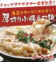 もつ鍋(モツ鍋)/国産ホルモンと博多で創業30年専門店のスープの旨さが噂のもつ鍋!追加もつの...