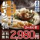 楽天鍋ランキング累計200週1位獲得【H19/12/19〜H25/2/28】...