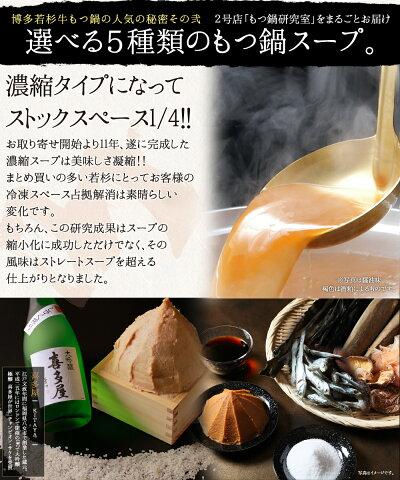 味噌スープ塩とんこつスープ