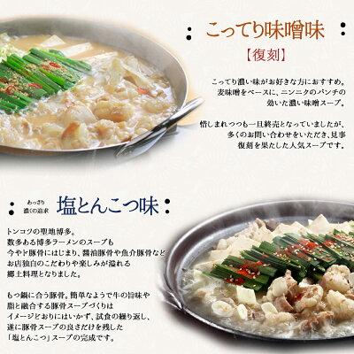 こってり味噌スープ塩とんこつスープ