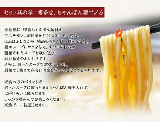 もつ鍋の〆はちゃんぽん麺