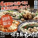 ぷるるん国産新鮮ホルモンと専門店の選べるスープが魅力!楽天鍋ランキング200週一位の本格もつ...