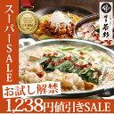 ●お試し解禁1,238円OFF...