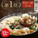 ●クーポンで15%OFF●博多若杉 もつ鍋 お試しセット(2