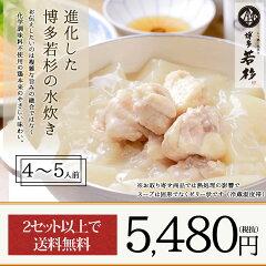 博多水炊き4〜5人前セット【2セット以上で送料無料】【博多若杉】【ギフト】