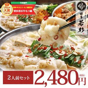 博多若杉牛もつ鍋セット(2人前)【wakaba】 お取り寄せ 鍋
