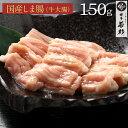 国産ホルモンしま腸 150g もつ鍋(モツ鍋)追加具に最適 ...