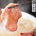 牛たんスライス200g/しゃぶしゃぶ・焼き肉にも 牛タン 焼...