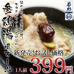 無添加のチキンブイヨンのスープに手羽元2本、もち米、ナツメ、高麗人参、にんにくを入れてじっ...