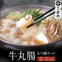 丸腸もつ鍋セット(2〜3人前)醤油味 マルチョウ 牛マル腸老