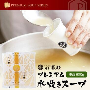 【単品】博多若杉プレミアム水炊きスープ600g(追加スープ)老舗 ギフト 贈り物 誕生日 お祝 内祝 高級 退職祝い 2018