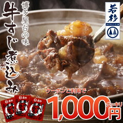 1日で1,000食完売!肉付きすじのプルプルコラーゲン♪博多名物 屋台の定番がお手軽お湯ポチャで...