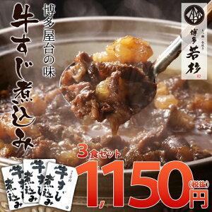 博多牛すじ煮込み3食パック!【メール便送料無料】【常温保存可能】【gyusuzi…