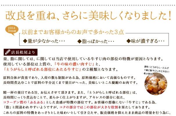 【225g×2袋にリニューアル!】博多牛すじ煮込み2食パック!【メール便送料無料】【常温保存可能】【gyusuzi-3】
