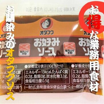 《オタフク》お好みソース ミニサイズ 50g×100袋【おたふくソース オタフクソース お好みソース お好み焼きソース たこ焼きソース お好み焼き お好み焼 たこ焼き たこやき ソース 小分け 小袋 使いきり 送料無料】