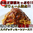 《電子レンジ 簡単調理》 レンジ用 スパゲッティ ミートソー