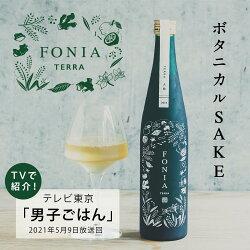 和が薫るボタニカルSAKE~FONIATERRA(フォニアテラ)500ml1本ギフト箱入り日本酒を飛び越えたお酒