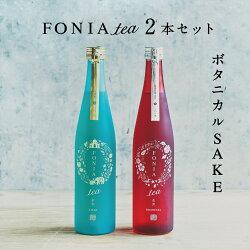 ボタニカルSAKE~FONIAtea(フォニアティー)2本ギフトセット