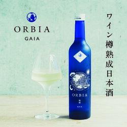 ワイン樽熟成日本酒~ORBIAGAIA(オルビアガイア)500ml1本ギフト箱入り