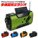 楽天1位 防災ラジオ 1年保証 日本語マニュアル付 ソーラー発電 手回し発電可能