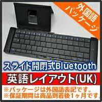 [海外パッケージ]スライド開閉式Bluetoothキーボード 英語レイアウト(UK):13619【税込3240円以上で送料無料】