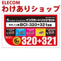 キヤノンBCI-321BK/BCI-321C/BCI-321M/BCI-321Y/BCI-320PGBK対応汎用インクカートリッジ5色パック:SRC-320321-5PN2[エレコムわけありショップ(ELECOM)][訳あり][ワケアリ][わけあり]【税込3240円以上で送料無料】
