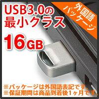 [海外パッケージ]【16GB】高速USB3.0対応超小型USBメモリー:MF-SU316GSV-G[エレコムわけありショップ(ELECOM)][訳あり][ワケアリ][わけあり]【税込3240円以上で送料無料】