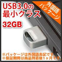 [海外パッケージ]【32GB】高速USB3.0対応超小型USBメモリー:MF-SU332GSV-G[エレコムわけありショップ(ELECOM)][訳あり][ワケアリ][わけあり]【税込3240円以上で送料無料】
